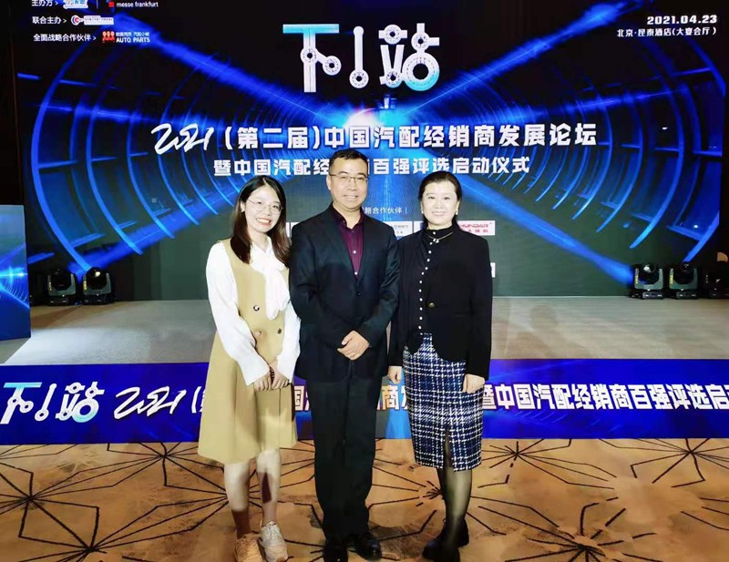 2021温州汽配展全国巡回推介 第二站——北京站圆满成功!